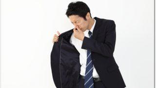 スーツをクリーニングしても臭いがとれない?脇汗の匂いはこうしてとる!