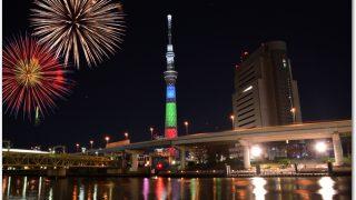隅田川花火大会の混雑と穴場スポット!見える場所でとっておきなのは?