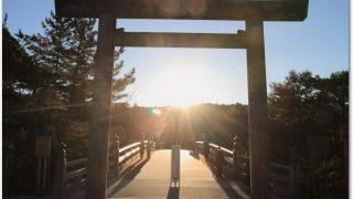 伊勢神宮への初詣は宿泊で?子連れにおすすめの宿は?